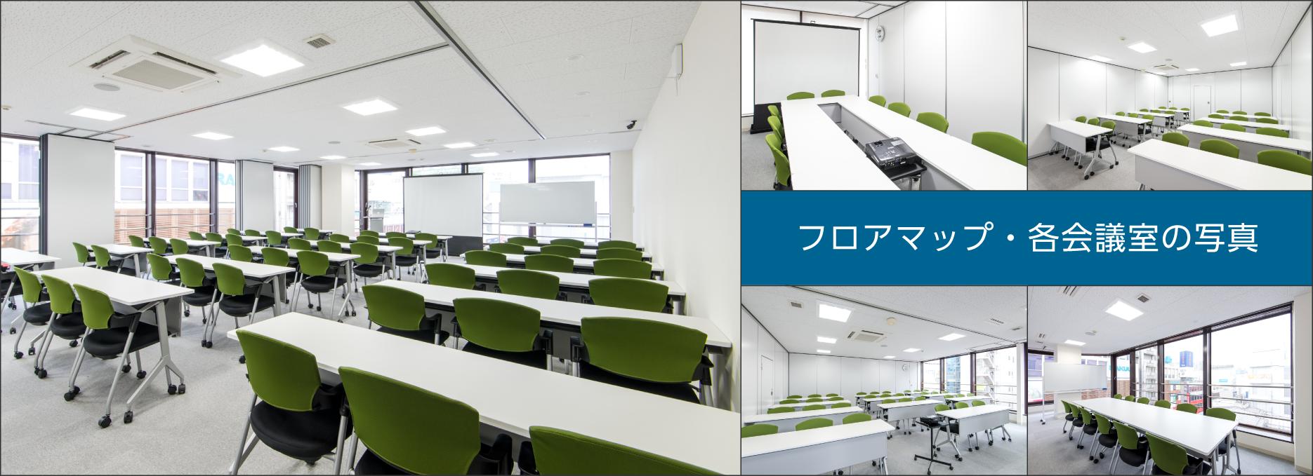 フロアマップ・各会議室の写真
