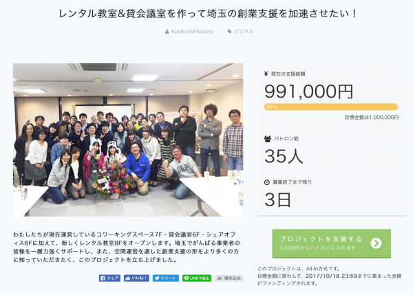 レンタル教室&貸会議室を作って埼玉の創業支援を加速させたい! - CAMPFIRE(キャンプファイヤー)
